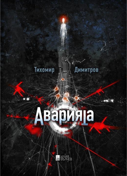 Avariyata_Kor