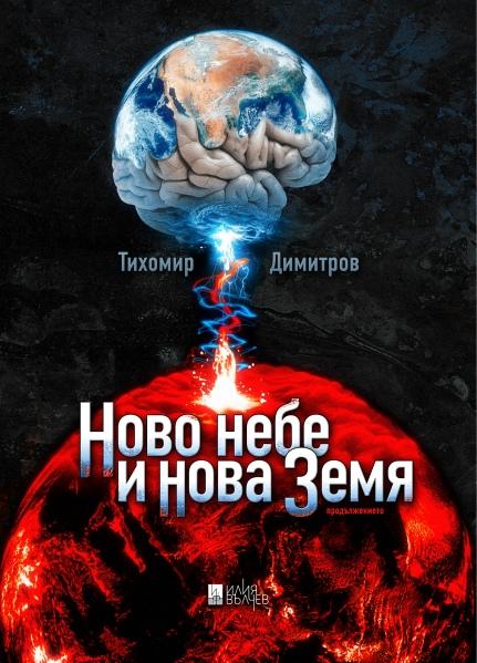 Novo_Kor