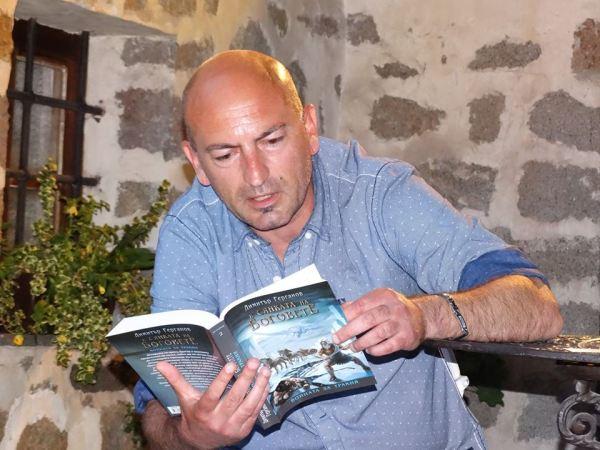 Д. Герганов
